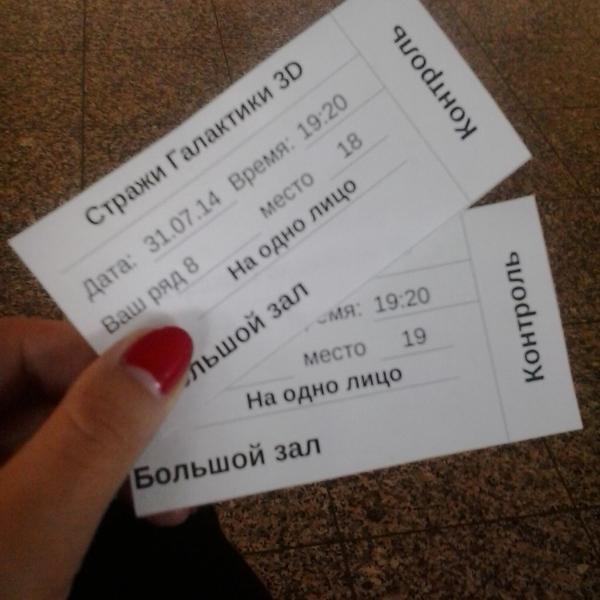 Выигранные билетики)
