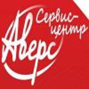 Аверс Сервис - Центр, ООО