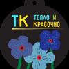 ТКмастерская