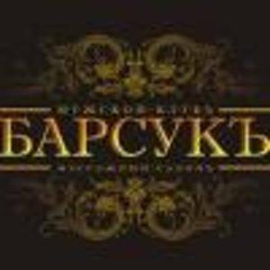 Барсукъ