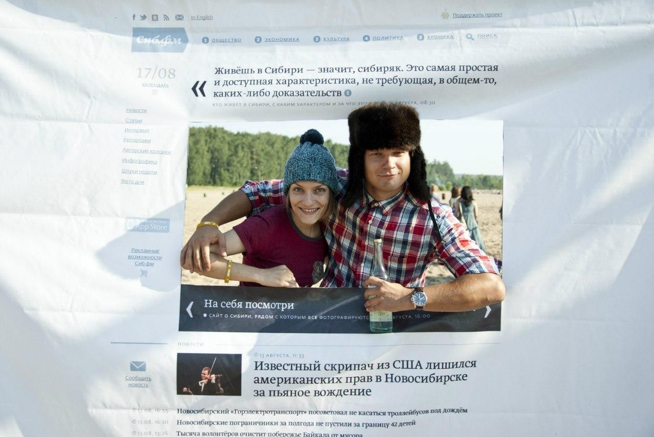 Фото предоставлено интернет-журналом Сиб.фм