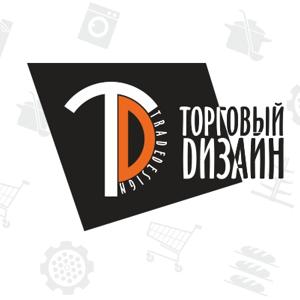 Торговый дизайн красноярск официальный