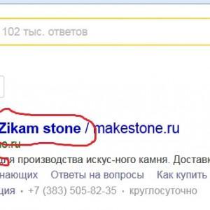 Makestone - незаконно использует брэнд Zikam Stone в рекламе на Яндекс.Директе.