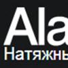 Аланса, ООО