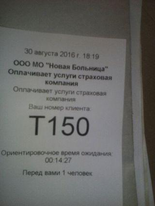 Областная больница киров регистратура номер