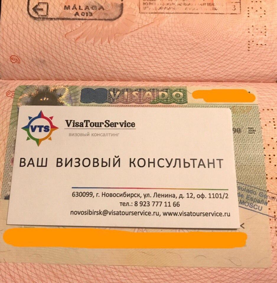 Visa Center Toscana Novosibirsk