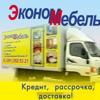 Эконом Мебель