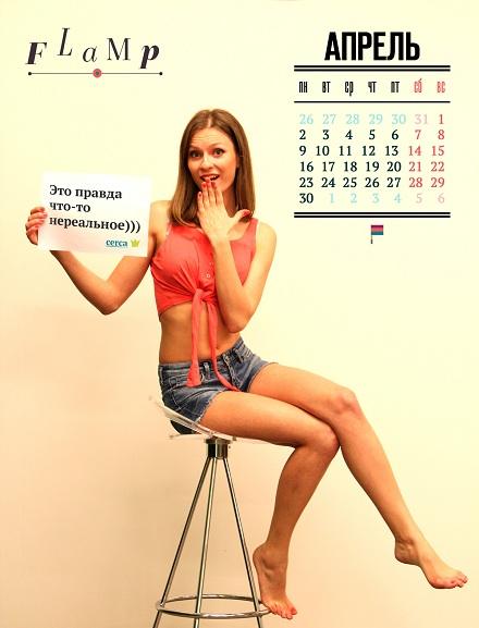 Мисс Апрель Ксения, Новосибирск
