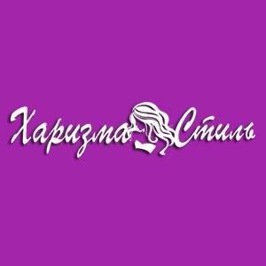 Харизма Стиль, ООО