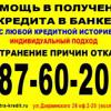 УЛЬТРА КРЕДИТ, ООО, помощь в получении кредита