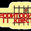 Территория Квест