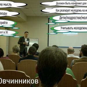 На лекции по проекту roomple.ru