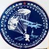 Красноярский авиационно-спортивный клуб