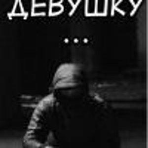Егор Скасырский