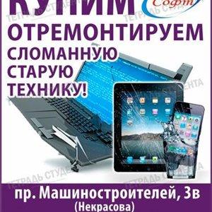 Компьютер-софт