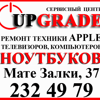 Апгрейд UpGrade