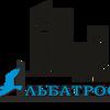 Альбатрос, ООО