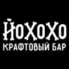 Йохохо, магазин-бар крафтового пива
