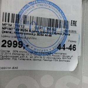 """""""Дисконтированные"""" джинсы за 2999 рублей"""