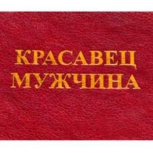 русский красивый умный чего и вам желаю