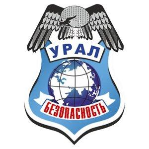 Урал-Безопасность