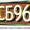 СтройБригада96