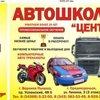 Автошкола-Центр, ООО
