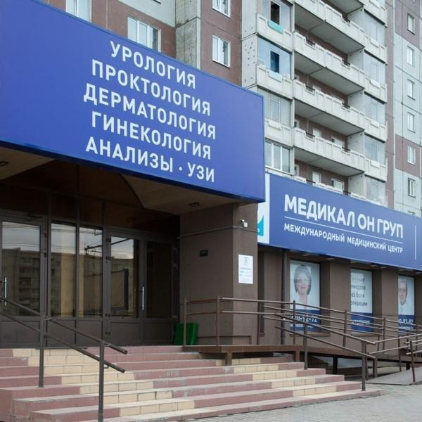 """Клиника """"Медикал Он Груп - Красноярск"""""""