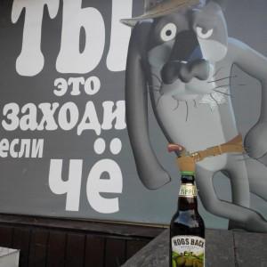 На фото - бутылка пива на фоне баннера на филиале заведения на пр. Ленинградский.