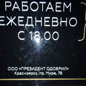 "ООО ""Президент одобрил"""