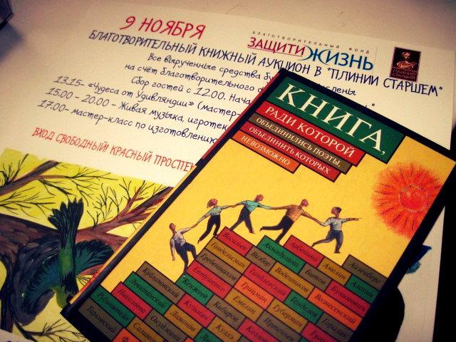 «Книга, ради которой объединились поэты, объединить которых невозможно» — подарок за самый полезный отзыв о благотворительных акциях в Новосибирске.