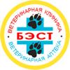 Бэст, ветеринарная клиника