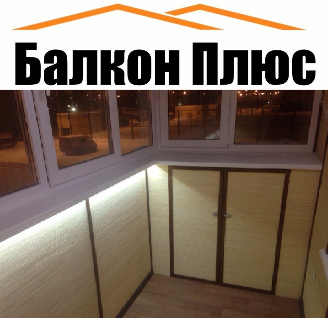Балкон плюс отзывы.