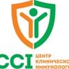 Центр клинической иммунологии, ООО