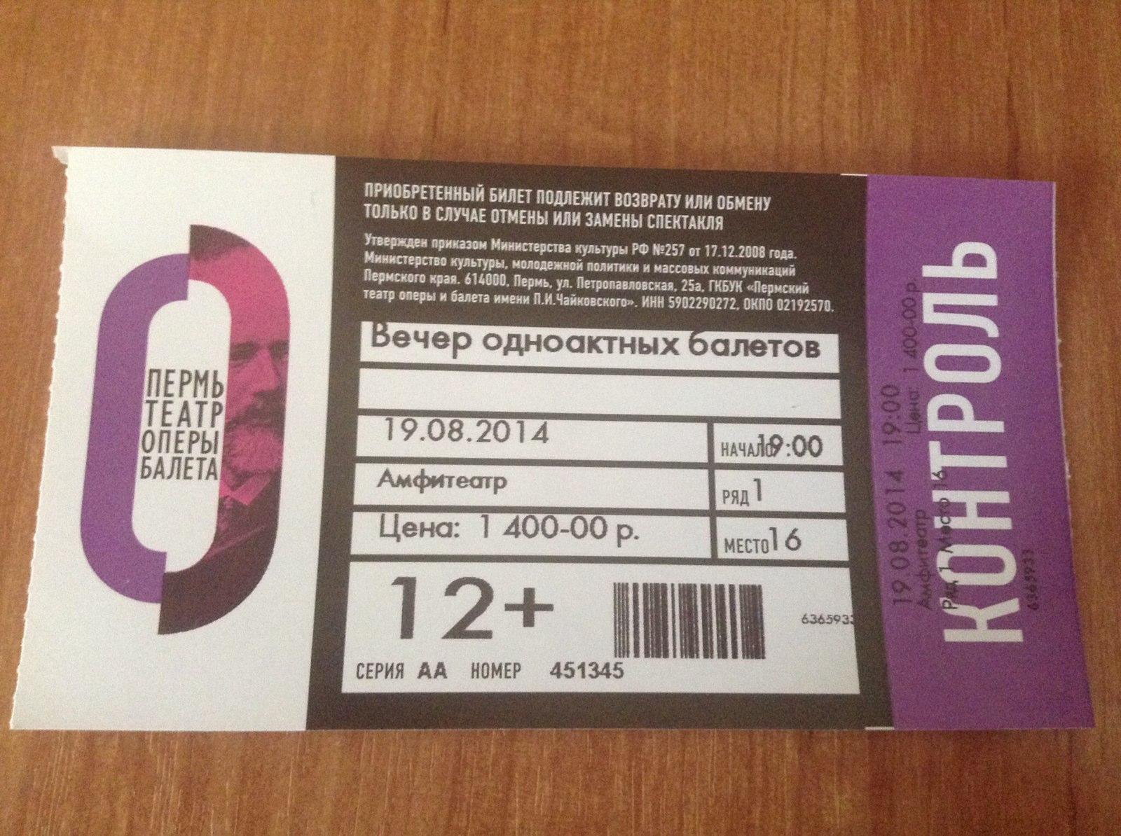 Билеты в театр цирк на концерт шоу в Петербурге на