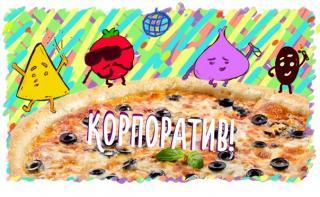 Акция корпоратив- 4 большие пиццы по цене Трёх!