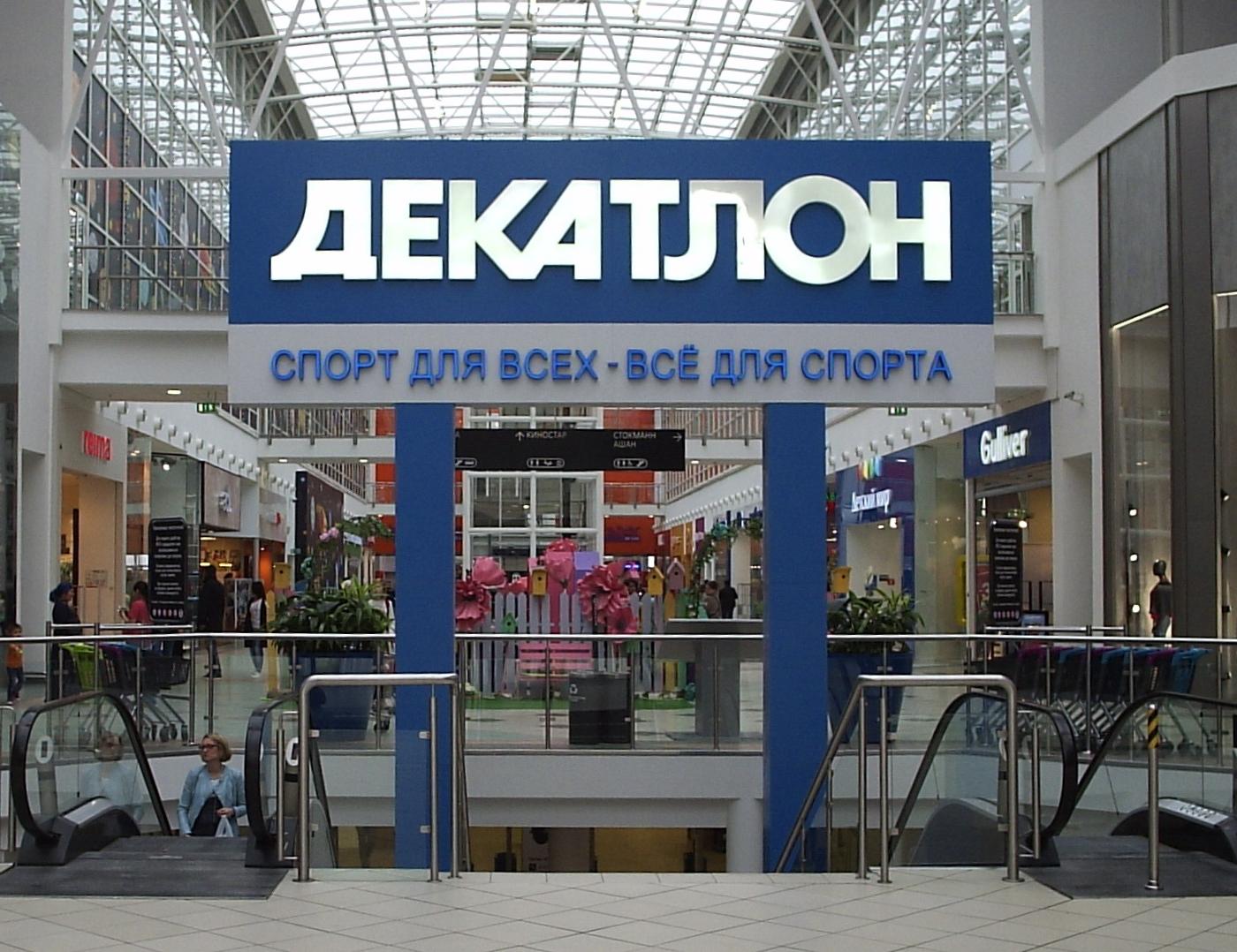 магазины декатлон в москве адреса рядом мужское термобелье