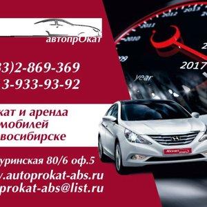 Абсолют Автопрокат, ООО