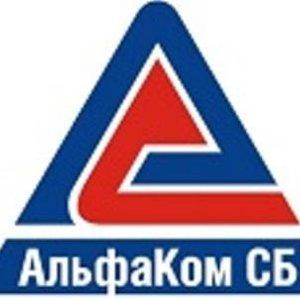 АльфаКом СБ