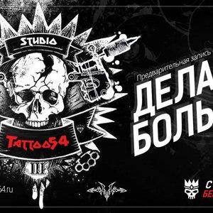 Tattoo54