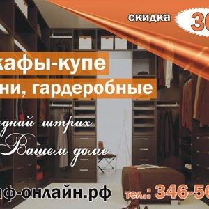 Шкаф-онлайн, ООО