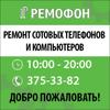 РемоФон