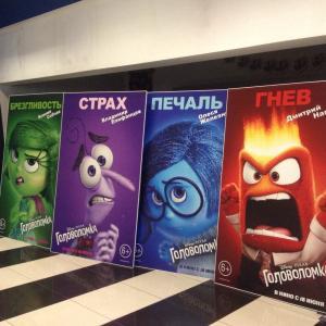 Герои студии Pixar знают все о моих эмоциях)