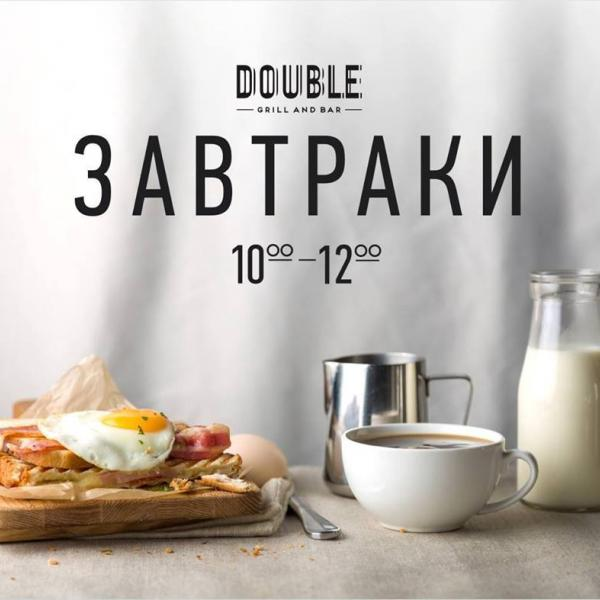 C 10:00 до 12:00 в будни Double grill&bar проходят завтраки!
