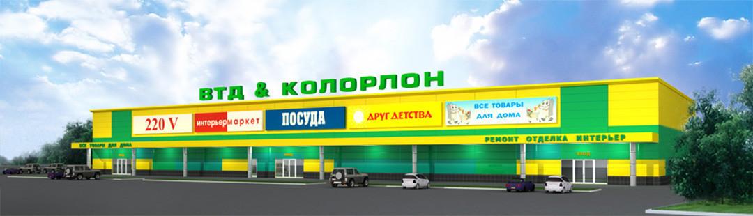 колорлон новосибирск официальный сайт каталог доставляется всей России