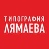 Типография Лямаева