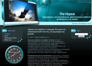 Дизайн сайта 5orka.ru