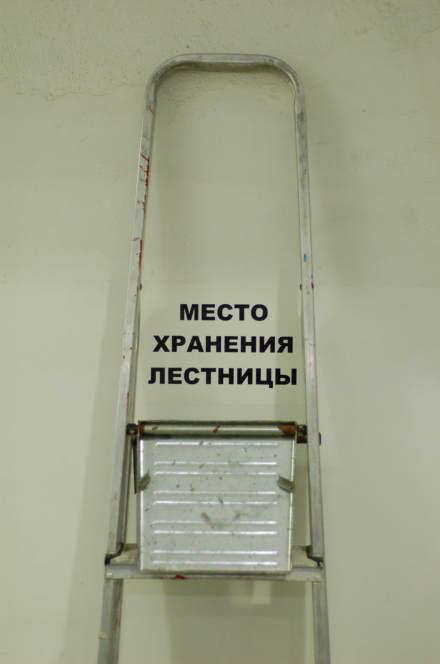 Лестница соблюдает все инструкции