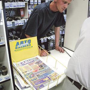 Газета распространяется бесплатно в авотсалонах, автомагазинах , СТО, стоянках, Госсовете УР.