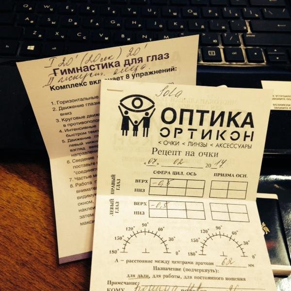 проверка зрения - 300 руб.